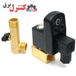 شیر برقی اتو درین اتوماتیک در کنترل برق موجود است
